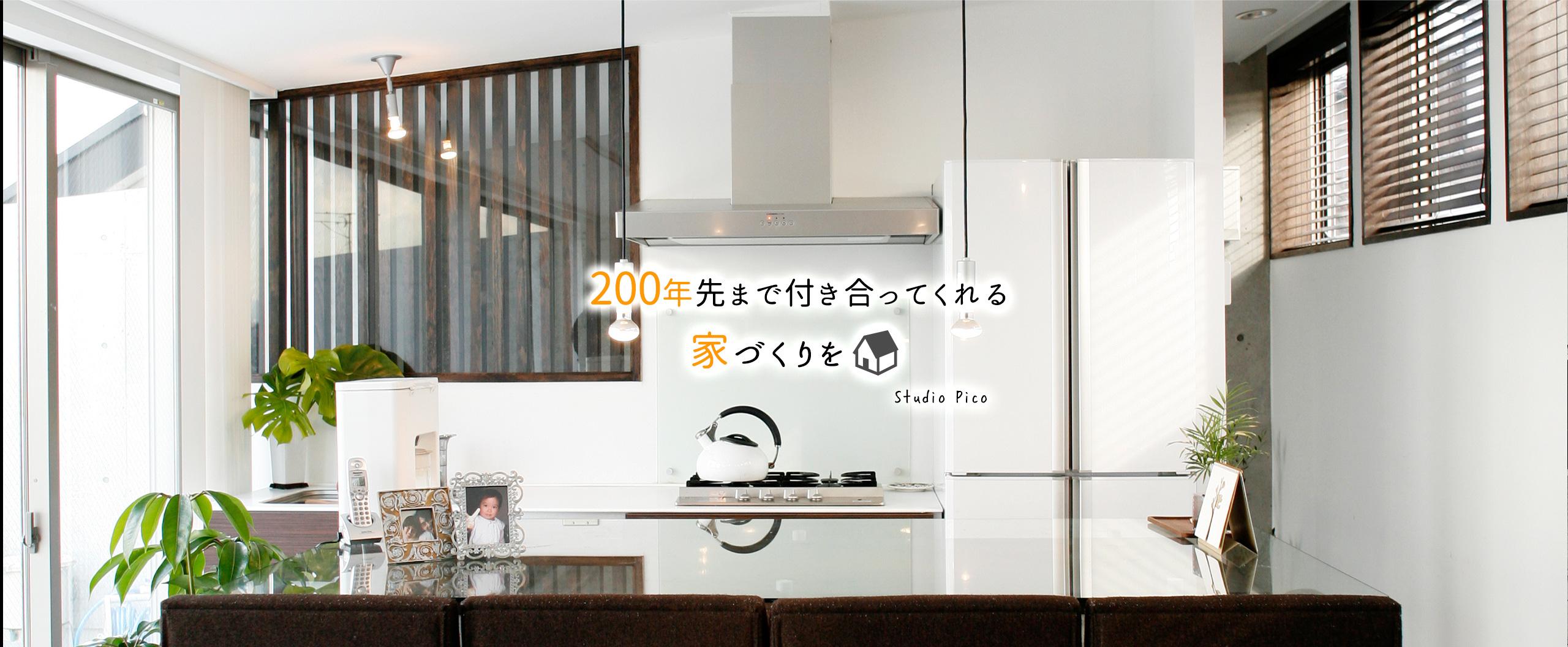 横浜・湘南地域で、施主の想いを形にするオープンシステム(分離発注)の家づくり